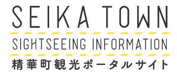 SEIKA TOWN SIGHTSEEING INFORMATION 精華町観光ポータルサイト